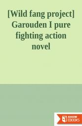 [Wild fang project] Garouden I pure fighting action novel